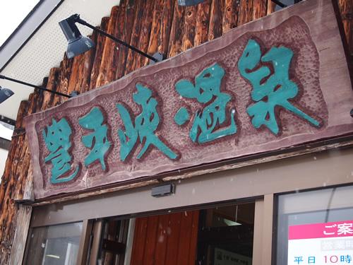 hoheikyo_01.jpg
