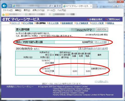 etc_convert_20130925235019.jpg