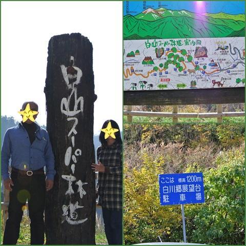 hakusan1_convert_20131104161752.jpg
