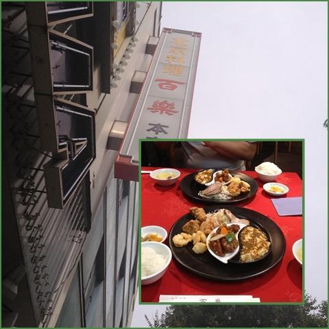 hyakuraku_convert_20130901151813.jpg