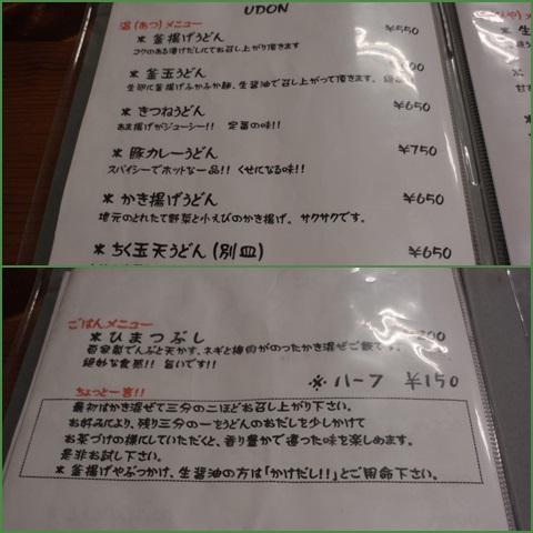 menu_convert_20131110220702.jpg