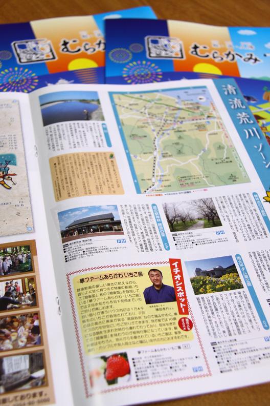 新潟県村上市観光ガイド 夢ファームあらかわ