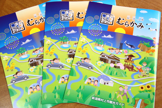 新潟県村上市観光ガイド