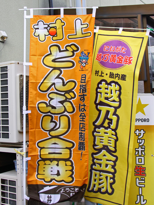 村上どんぶり合戦2012 秋冬編 割烹食堂いそべ
