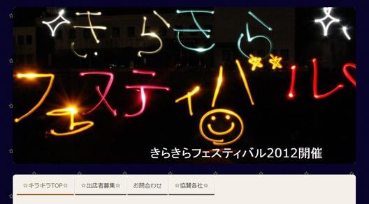 きらきらフェスティバル2012 HP