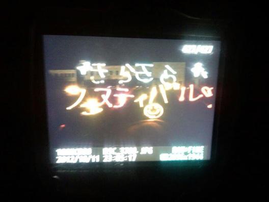 きらきらフェスティバル2012
