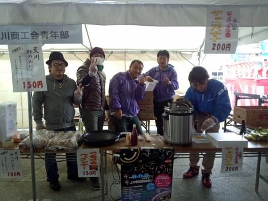 荒川商工産業祭2012 荒川商工会青年部