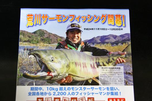 2012荒川サーモンフィッシング 鮭釣り