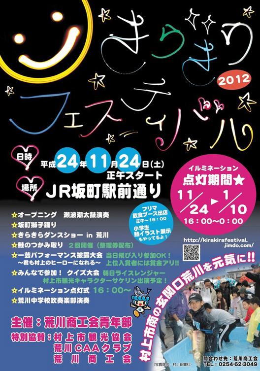 きらきらフェスティバル2012 村上市坂町