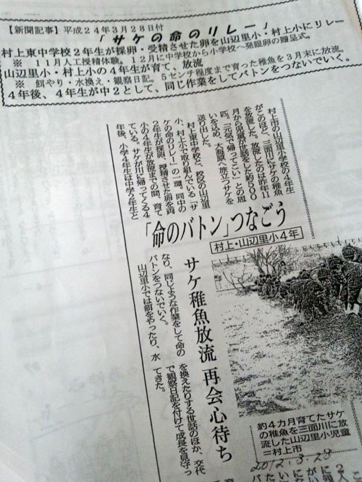 2012 鮭魂祭 村上市観光協会 小学校