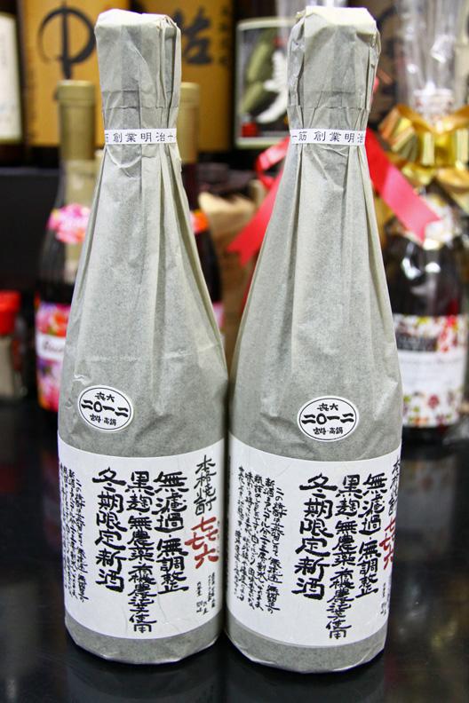 冬季限定 喜六 飲む 新潟 村上