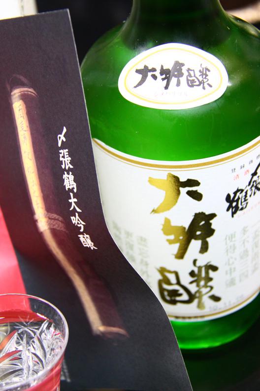 村上の地酒 〆張鶴 大吟醸