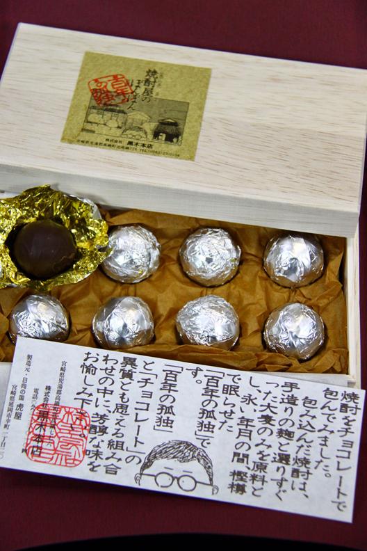 百年の孤独 チョコレート