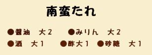 レシピ ●