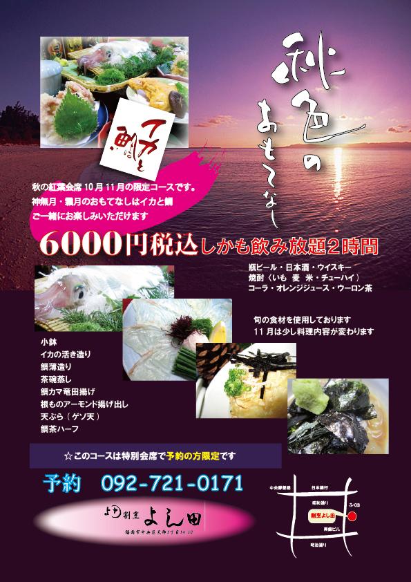 9月15日 PM9:00最終夕焼け2