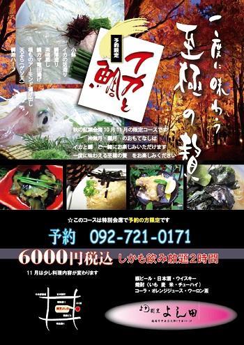 9月15日PM9:30-最終もみじ