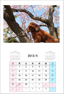 カレンダー形式4