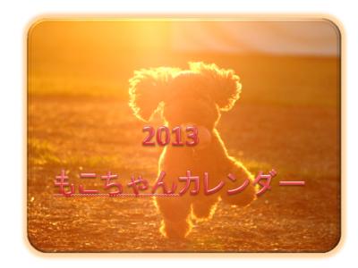 カレンダー形式表紙