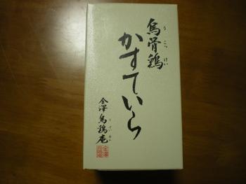 うこっけいカステラ (1)