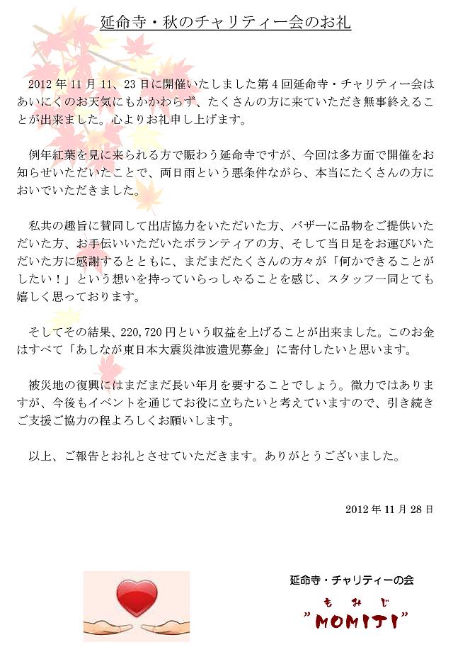 2012秋のお礼