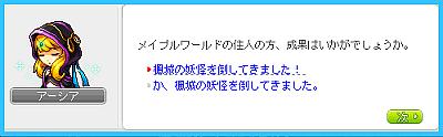 MapleStory 2013-03-03 15-04-16-588