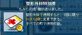 Maple121228_125838.jpg