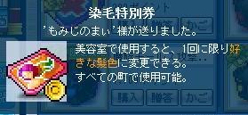 Maple121228_125843.jpg