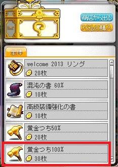 Maple130220_215949.jpg