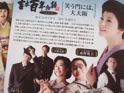 丸メガネは玉松一郎役の山崎邦正さん。左端は8月公演のミスワカナ役、水野真紀様。