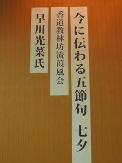 6月30日・吹田市立博物館にて。午前の部はお話し。午後の部がお香体験。皆さんご熱心でこちらが圧倒されっぱなし!梶の葉に和歌を書くという貴重な体験もさせていただきました。