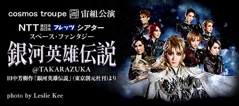 クリックすると宝塚歌劇ホームページへ飛びます。