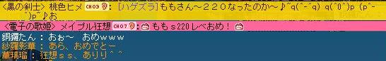 ヒメc狂想s