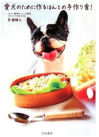 「愛犬のために作るほんとの手作り食」