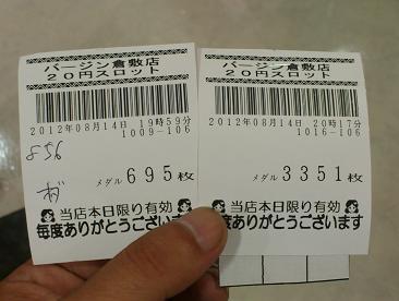 120814北斗03