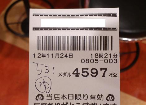 121124北斗04
