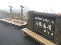 弥彦山周辺4