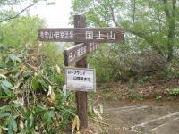 弥彦山周辺14