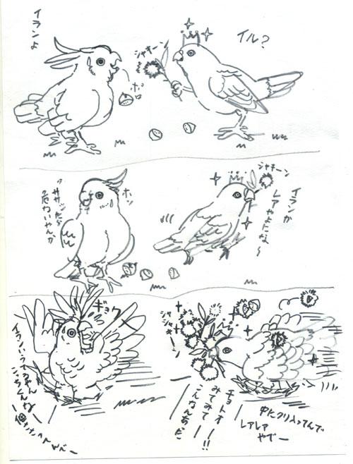 ミニ漫画WEB