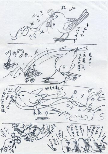 筆ペン漫画