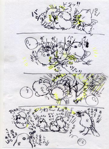 殴り描き漫画