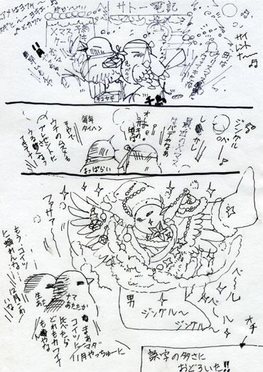 web漫画
