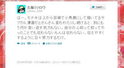 2012 05 21 001 久保ミツロウ【モテキは上から?】