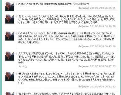 2012 05 21 002 為末大さんの【前向きな善意が起こすトラブルについて】001