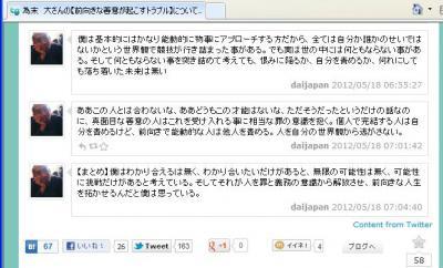 2012 05 21 003 為末大さんの【前向きな善意が起こすトラブルについて】002