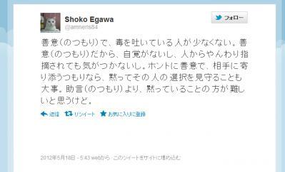2012 05 21 004 江川紹子【善意(のつもりで)】