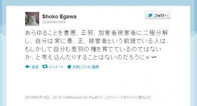2012 05 21 005 江川紹子【あらゆることを善悪】