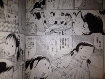 2012 06 29 げんしけん 11巻 P46