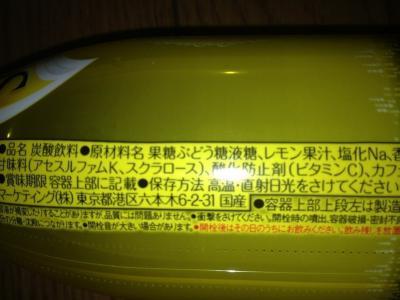2012 07 10 シュウェップス ブリティッシュ レモントニック 2