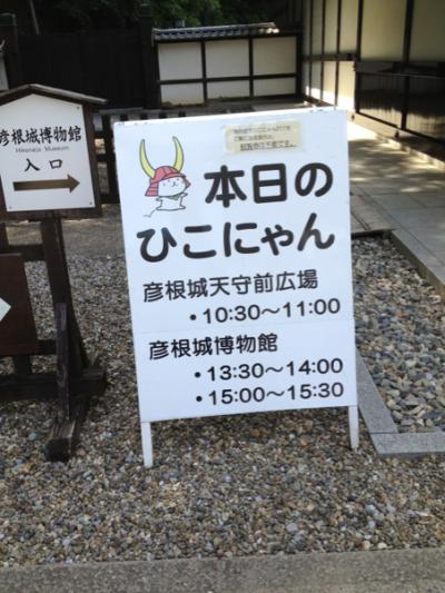 2012 07 17 彦根城 博物館 本日のひこにゃん