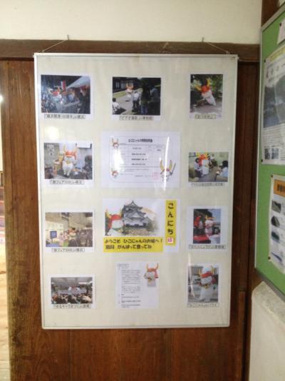 2012 07 17 彦根城 ひこにゃん歩み